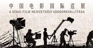 A kínai film nemzetközi kiállítása
